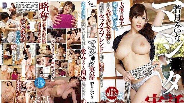 GVG-938 Wakatsuki Miina True Story Of sex