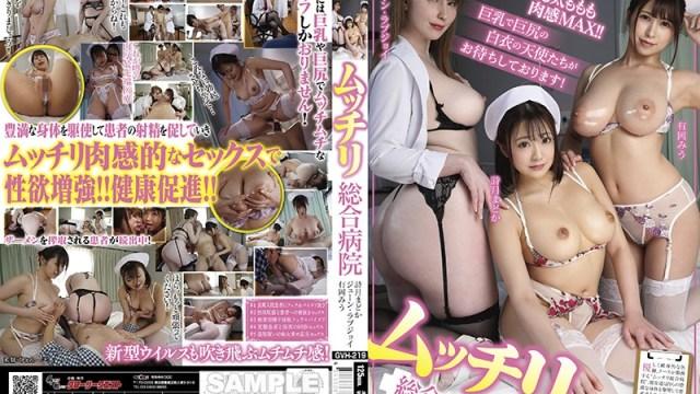 GVH-219 Plump General Hospital Madoka Shizuki - June Lovejoy - Miu Arioka