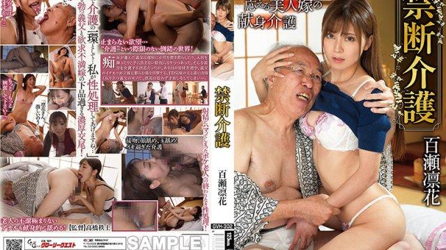 GVH-302 Forbidden Care Rinka Momose