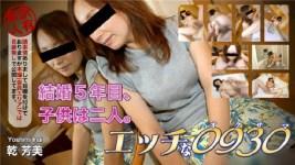 H0930 ki191010 Naughty 0930 Yoshimi Inui 36 year old