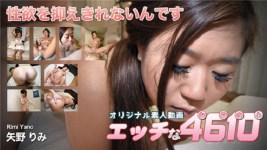 H4610 ki190725 Rino Yano - Jav Uncensored