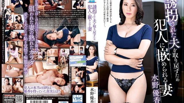 FUGA-49 The Wife Who Will Fuck The Criminal To Get Back Her Husband: Yuka Mizuno
