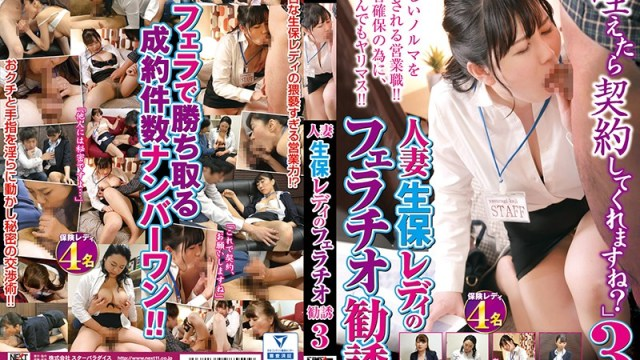 VNDS-3368 A Married Woman Who Sells Life Insurance With A Blowjob 3