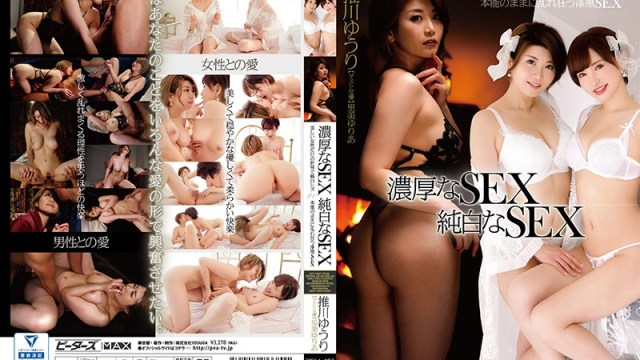 ZEX-405 Hot And Steamy Sex Pure And Innocent Sex Pure Lesbians In A World With Only Beautiful Women OR Dark Crazy Instinctual Sex