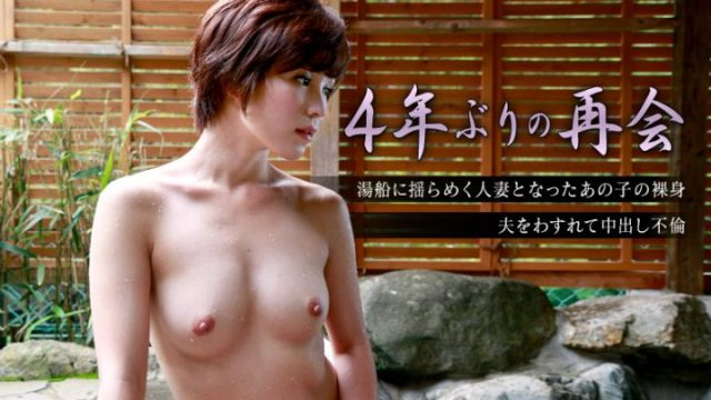 Hasumi Hasumi hot waterfall