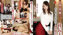 HBAD-514 The Boss's Young Wife This Hot Nympho Uses Her Youthful Body To Get His Fortune Moe Sakurai