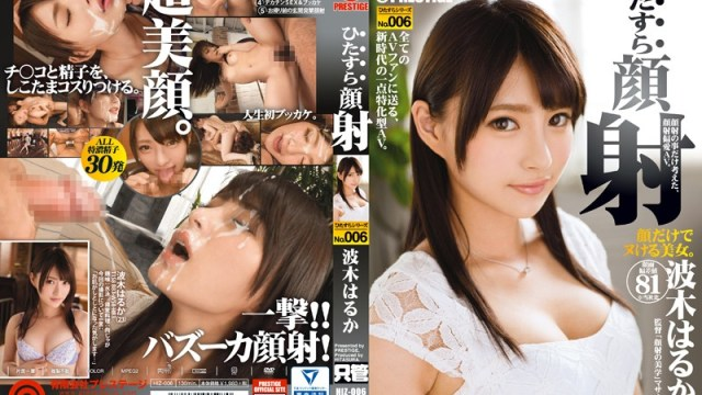 "HD Uncensored HIZ-006 Leaked - Nothing But Facials (Haruka Namiki) ""Nothing But"" Series No. 006"