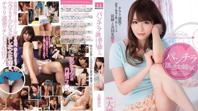 HD Uncensored MIDE-051 Jav Leak Skirt Temptation Sister Ohashi Mihisa