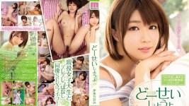 HD Uncensored MIDE-298 Hup Blame Shiyouyo Ito Chinami