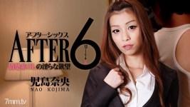 HEYZO 0410 Nao Kojima After 6