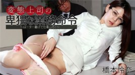 HEYZO 1188 Reina Hashimoto a Uncensored video