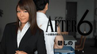 HEYZO 1459 After 6-Sucking on wheat skin Shino Aoi
