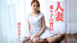 HEYZO 2026 Asahina Nanako's marriage trust