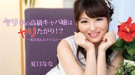 HEYZO 2056 Nana Natsume beautiful girl