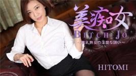 HEYZO 2069 Beautiful Slut Of Breast Milk Mature Woman - Hitomi