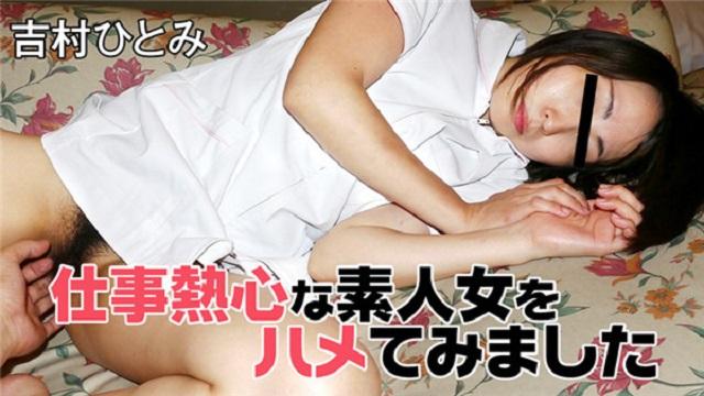 Heyzo 2070 Hitomi Yoshimura I tried the amateur woman eager to work