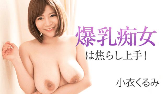 HEYZO 2085 Koi Kurumi Big Tits Slut is good at teasing