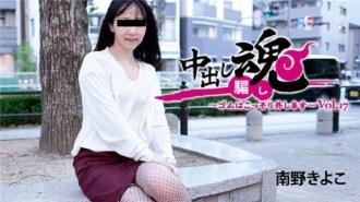 Heyzo 2086 Minamino Creampie Soul-Rubber Will Be Secretly Removed-Vol.17