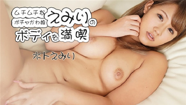 HEYZO 2157 Muchimuchi Emily Bocha whether I enjoy the body of the daughter Emily