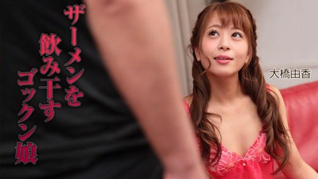 Heyzo HD 2532 Jav Porn Cum Swallowing Girl - Yuka Ohashi