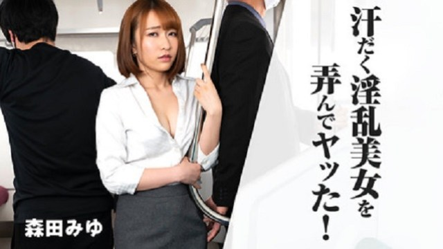 Heyzo 2550 Toying With Sweaty Hot Chick! Miyu Morita