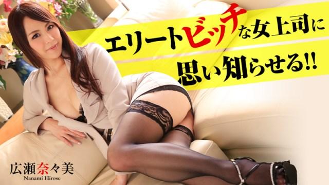 Heyzo HD 0865 My Elite Bitch Boss – Nanami Hirose