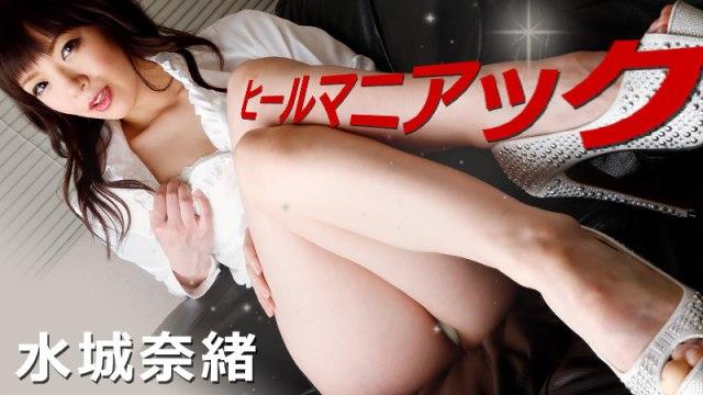 Heyzo 0693 – High Heel Fetish – Nao Mizuki