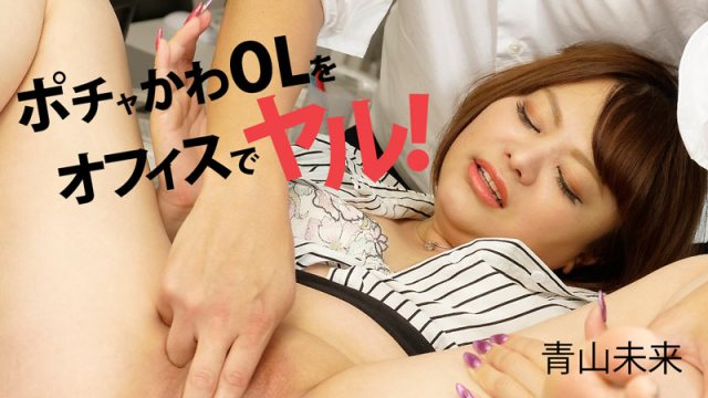 Heyzo 2593 – Fuck Cute Chubby Office Lady In Office! – Miku Aoyama