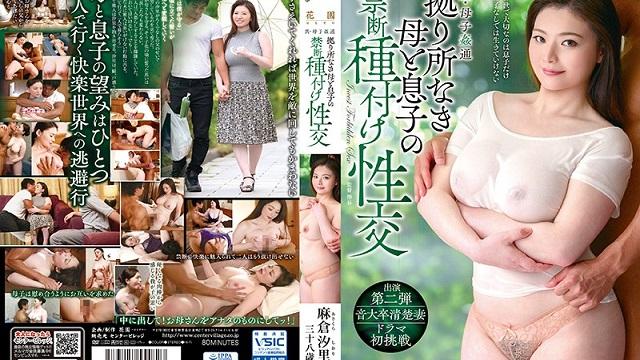 HIMA-88 Akari Asakura True Mother-To-Child Adultery Forbidden Fucking Between Mom And Son