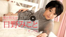 Jav Uncensored Hino Mikoto injection the selfish her selfish sperm short suits