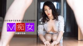Jav Uncensored Hiromi Okura M Slut Masturbation
