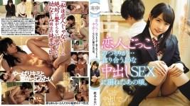 HND-688 We Were Pretending To Be Lovers... But We Got Hooked On Creampie Sex. Aoi Kururugi