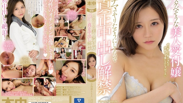 HND-754 This Sexy-Looking Beautiful Receptionist Looked Like She Wanted To Fuck Raw - Momoe Takanashi
