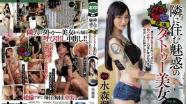 HND-779 My Girlfriend Is Waiting For Me At Home, But My Neighbor Calls Me Into Her Place For Creampie Sex - Sui Mizumori