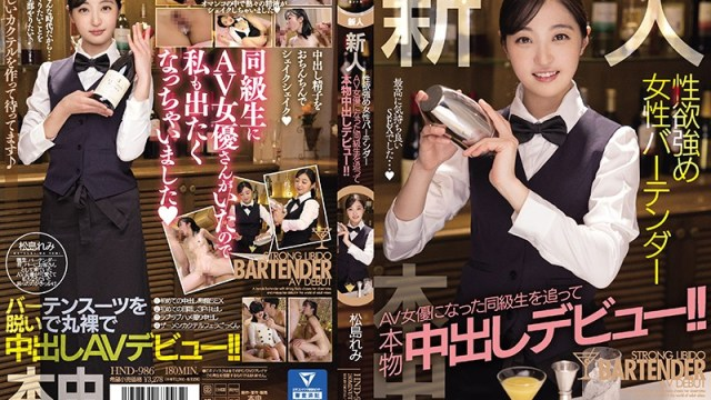 HND-986Fresh Face: Female Bartender With Strong Sex Drive Follows Her Classmate Who Became A Porn Star: Her Real Creampie Debut!! Remi Matsushima