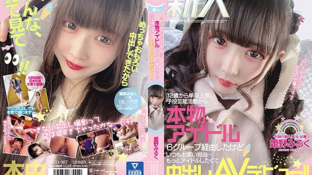 HND-987 So Now She's Making Her Creampie Adult Video Debut!! Miruku Himeno