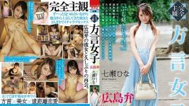 HODV-21418 Hina Nanase Total Subjectivity Tongue Young ladies Hiroshima Tongue