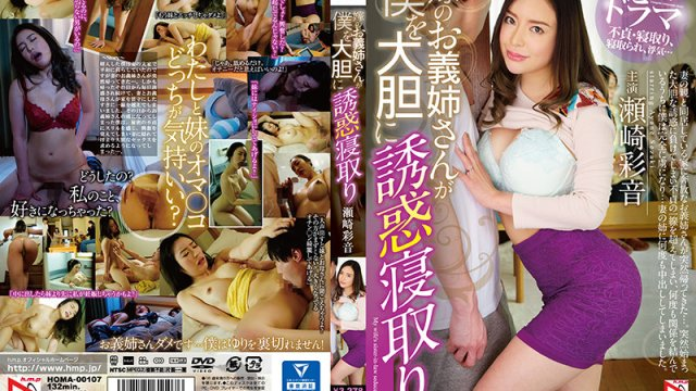 HOMA-107 My Wife's Sister Boldly Tempts Me and Makes a Cuckold of My Wife. Ayane Sezaki
