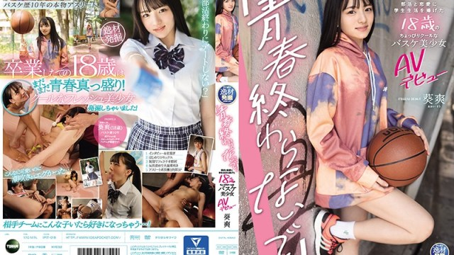 IPIT-018 AV Debut of a Slightly Cool 18 Year Old Basketball Beauty Who Dedicated Her Student Life to Club Activities and Love. Sayaka Aoi.
