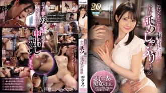 IPX-359 Misaki Nanami My son's wife is beautiful
