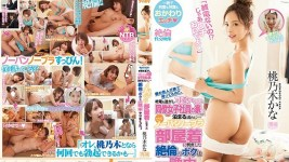 IPX-471 You Missed Your Last Train Home!? Then Cum On Over To My Place - Kana Momonogi
