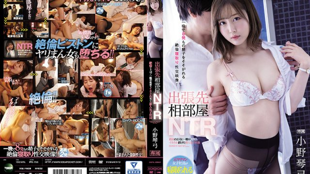 IPX-735 Business Trip Destination Room NTR New Female Employee Who Continued To Be Squid Many Times ...! Kotoyumi Ono