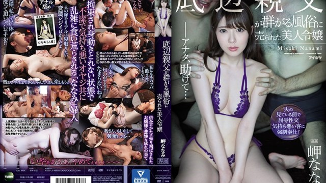 [SUBTHAI] IPX-527 A Beautiful Young Lady Sold To The Local Brothel Frequented By Older Men. She Is Fucked Hard In Front Of Her Husband.