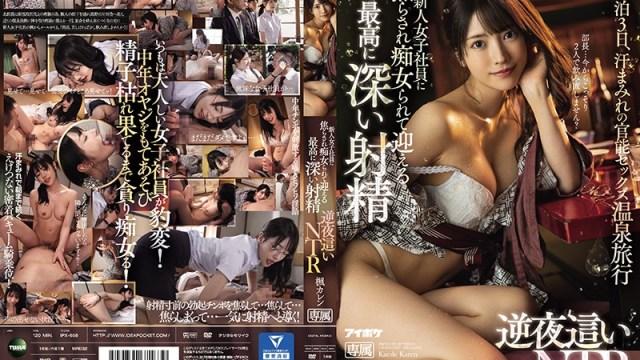 [Chinese Subtitles] IPX-658 最深的射精歡迎癡婦不耐煩的新女員工 - 是NTR卡倫