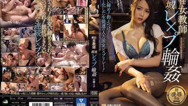 IPX-668 The New Female Teacher Besieged - Overpowered And Bound! Miu Shiromine