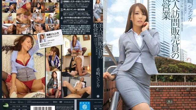 IPZ-574 Uncensored Leaked A Beautiful Door-To-Door Saleswoman's Pillow Trade Jessica Kizaki