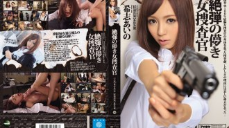 IPZ-580 Uncensored Leaked - The Wretched Female Female Detective Aino Kishi