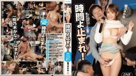 IPZ-971 Make Time Halt - Momonogi Kana Is Solidified Like A Doll