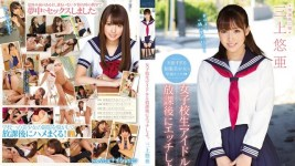 Jav Leak TEK-079 HD Uncensored Let's Fuck A Schoolgirl Idol After School Yua Mikami
