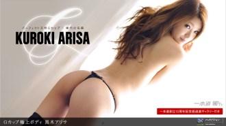 Jav Uncensore Arisa Kuroki - G-Cup Super Body